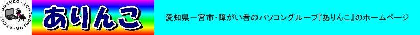 愛知県一宮市・障がい者のパソコングループ ありんこのホームページ